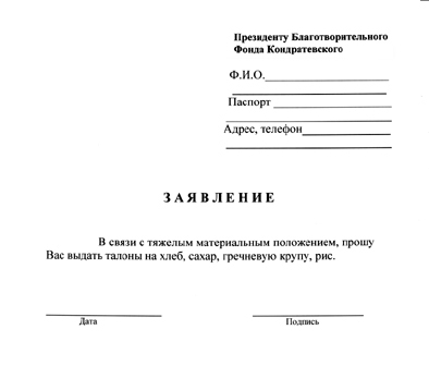 Образец заявления внж в 2016 году - b